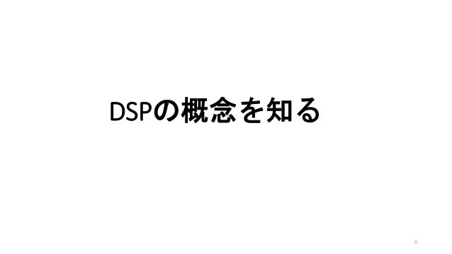 DSPの概念を知る 8