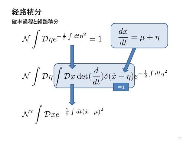 経路積分 確率過程と経路積分 19 =1