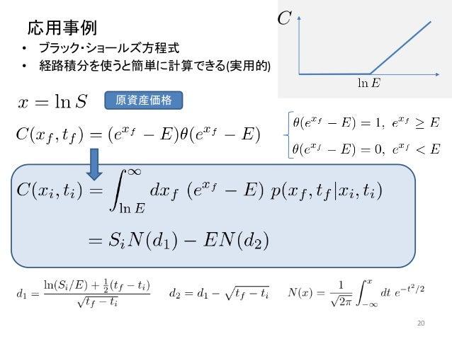 応用事例 • ブラック・ショールズ方程式 • 経路積分を使うと簡単に計算できる(実用的) 20 原資産価格