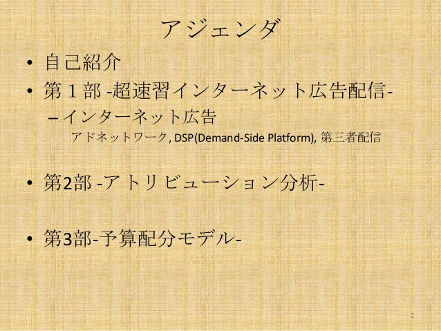 Sano web広告最適化20131018v3 Slide 2