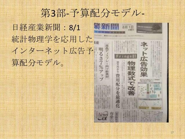 第3部-予算配分モデル日経産業新聞:8/1 統計物理学を応用した インターネット広告予 算配分モデル。  27