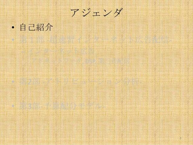 Sano web広告最適化20131018v3 Slide 3