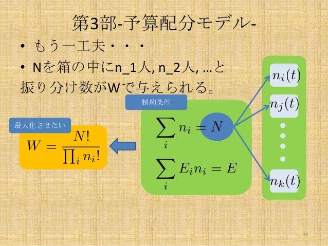 第3部-予算配分モデル• もう一工夫・・・ • Nを箱の中にn_1人, n_2人, …と 振り分け数がWで与えられる。 制約条件  最大化させたい  33