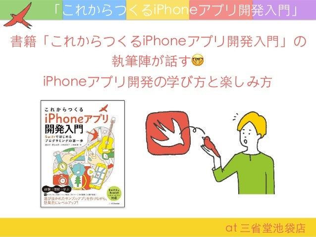 書籍「これからつくるiPhoneアプリ開発⼊⾨」の 執筆陣が話す🤓 iPhoneアプリ開発の学び⽅と楽しみ⽅ at 三省堂池袋店 「これからつくるiPhoneアプリ開発⼊⾨」