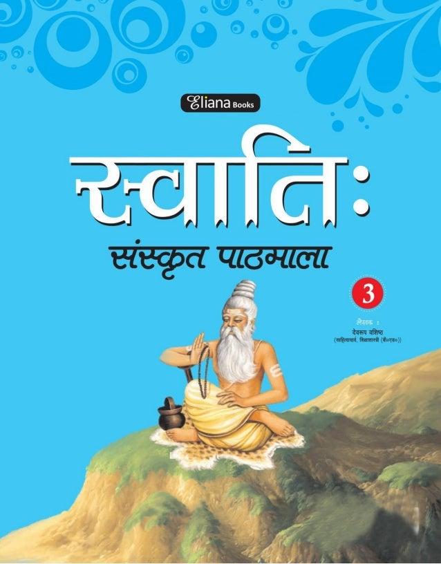 Sanskrit pathmala-3