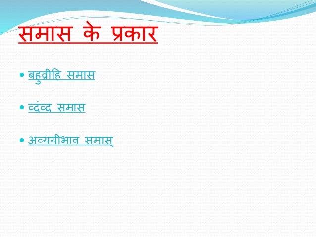 Sanskrit presention  Slide 2