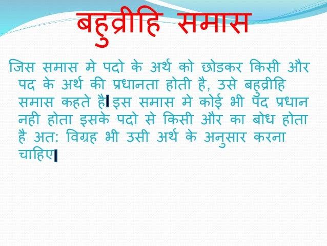 Sanskrit presention  Slide 3