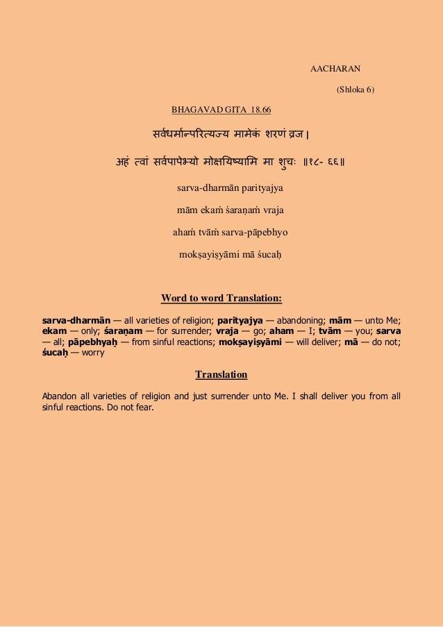 Sloka & Translation