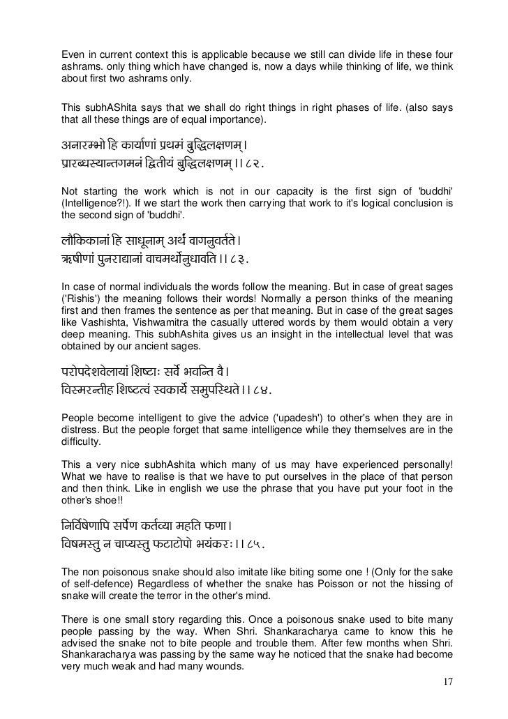 sanskrit subhashitas english meaning