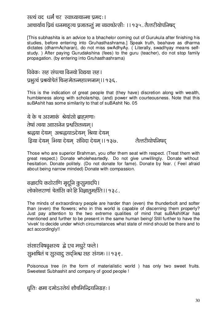 Sanskrit subhashitas with english meaning
