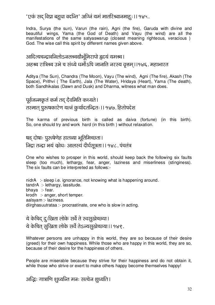Sanskrit Subhashitas With English Meaning