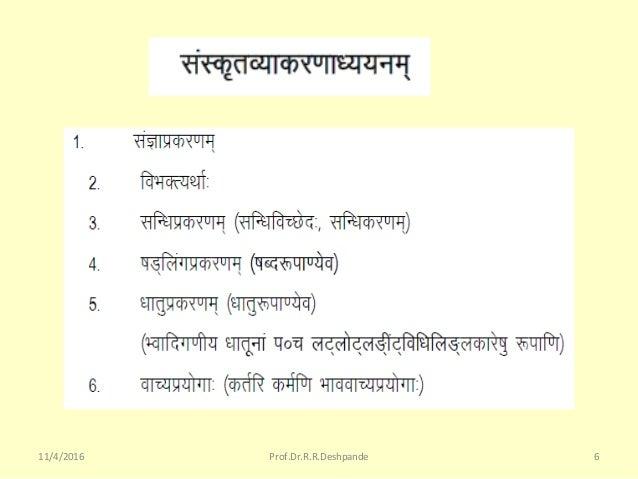Sanskrit syllabus PPT for First BAMS