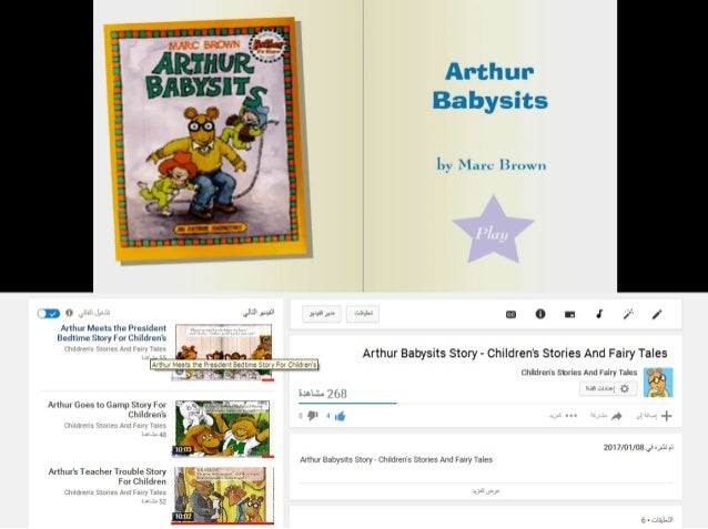Arthur Babysits Story -  Children's Stories And Fairy Tales