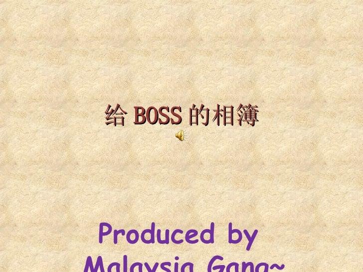 给 BOSS 的相簿 Produced by  Malaysia Gang~