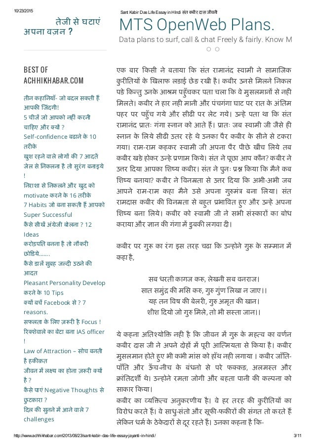 Essay on rainy season for kids in hindi - Short Essay In Hindi For Kids