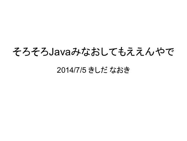 そろそろJavaみなおしてもええんやで 2014/7/5 きしだ なおき
