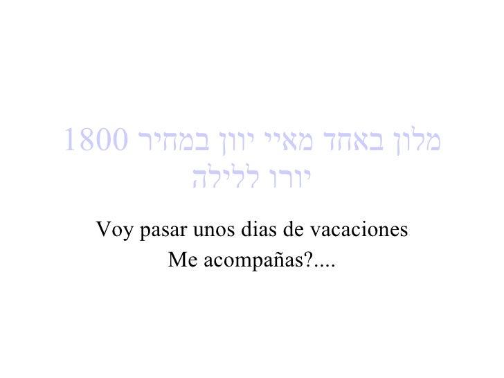 מלון באחד מאיי יוון במחיר  1800  יורו ללילה Voy pasar unos dias de vacaciones Me acompañas?....