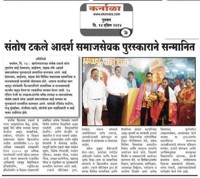 Santosh Takale felicitation by SAI SANMAN
