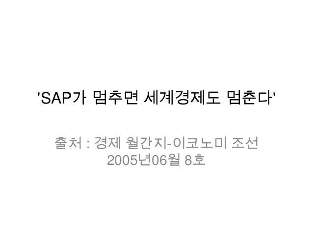SAP가 멈추면 세계경제도 멈춘다출처 : 경제 월간지-이코노미 조선2005년06월 8호