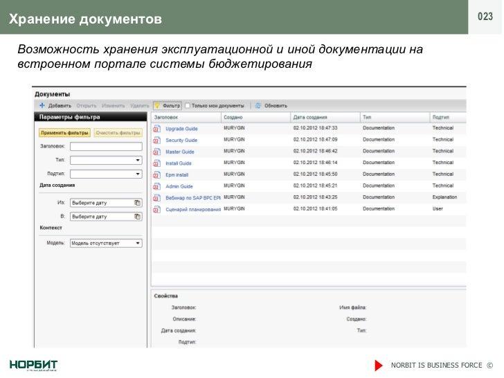 Хранение документов                                                           023 Возможность хранения эксплуатационной и ...
