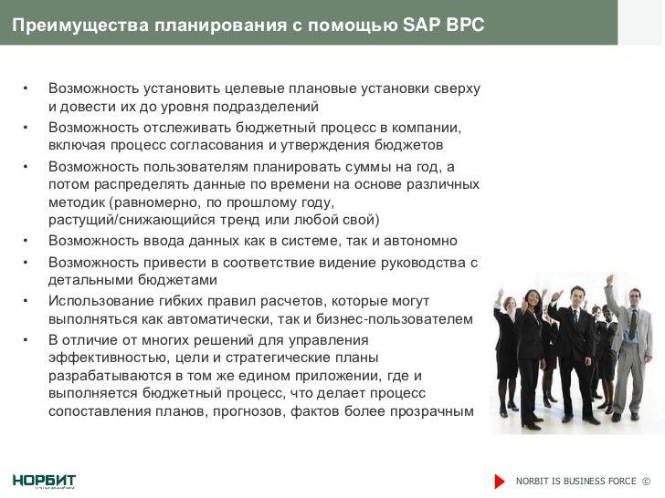 Преимущества планирования с помощью SAP BPC •   Возможность установить целевые плановые установки сверху     и довести их ...