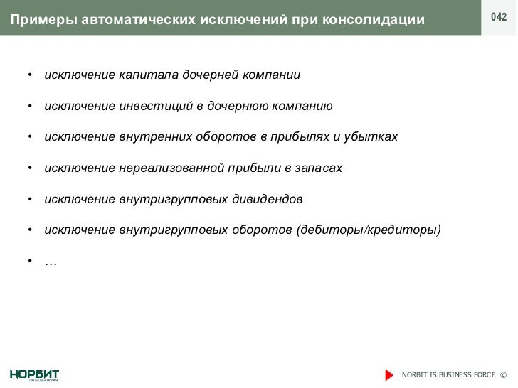 Примеры автоматических исключений при консолидации                              042  • исключение капитала дочерней компан...