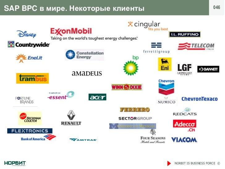SAP BPC в мире. Некоторые клиенты                         046                                    NORBIT IS BUSINESS FORCE ©