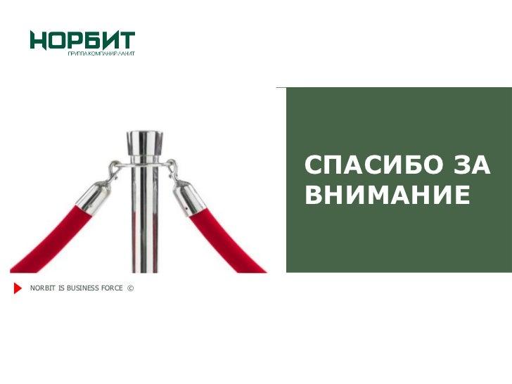 СПАСИБО ЗА                             ВНИМАНИЕNORBIT IS BUSINESS FORCE ©