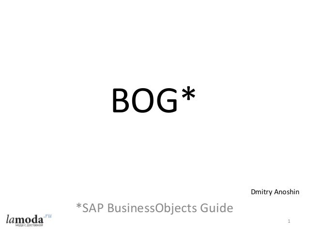 BOG* *SAP BusinessObjects Guide 1 Dmitry Anoshin
