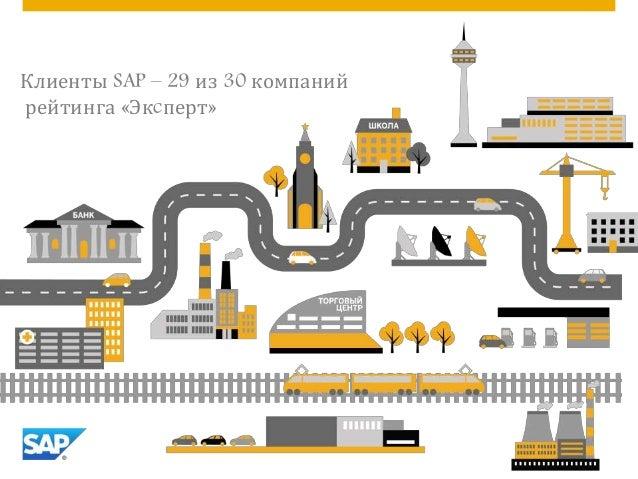 Клиенты SAP – 29 из 30 компаний рейтинга «Экcперт»
