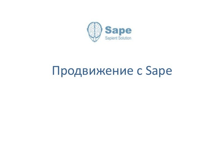 Продвижение с Sape<br />