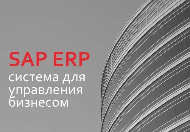 SAP ERP система для управления бизнесом