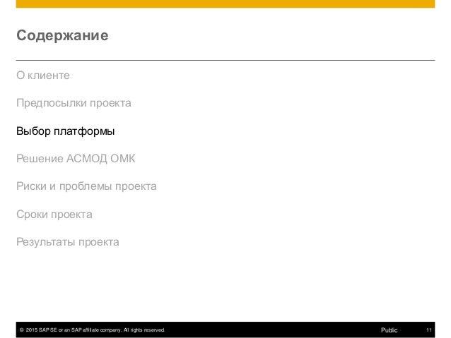 © 2015 SAP SE or an SAP affiliate company. All rights reserved. 11Public Содержание О клиенте Предпосылки проекта Выбор пл...