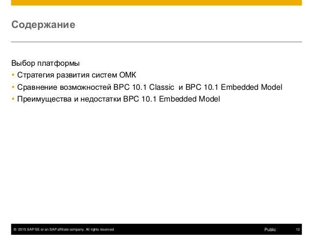 © 2015 SAP SE or an SAP affiliate company. All rights reserved. 12Public Содержание Выбор платформы  Стратегия развития с...