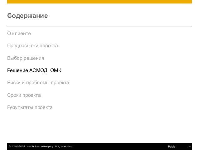 © 2015 SAP SE or an SAP affiliate company. All rights reserved. 18Public Содержание О клиенте Предпосылки проекта Выбор ре...