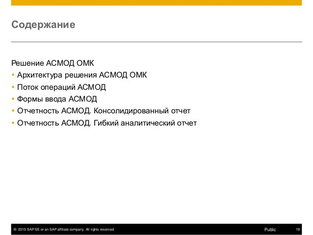 © 2015 SAP SE or an SAP affiliate company. All rights reserved. 19Public Содержание Решение АСМОД ОМК  Архитектура решени...