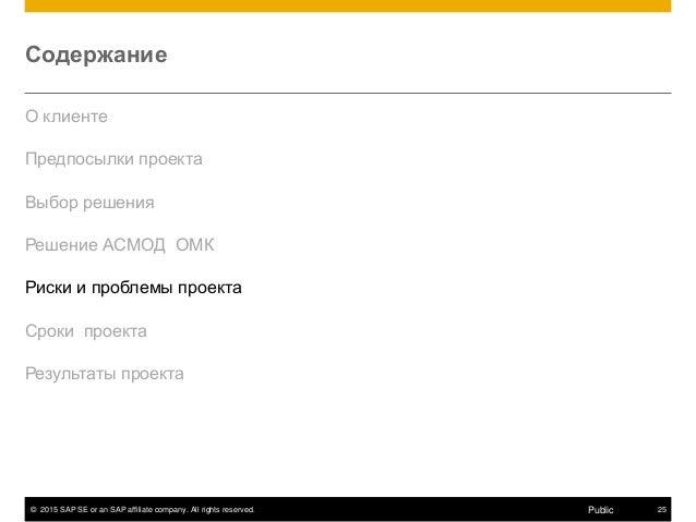 © 2015 SAP SE or an SAP affiliate company. All rights reserved. 25Public Содержание О клиенте Предпосылки проекта Выбор ре...
