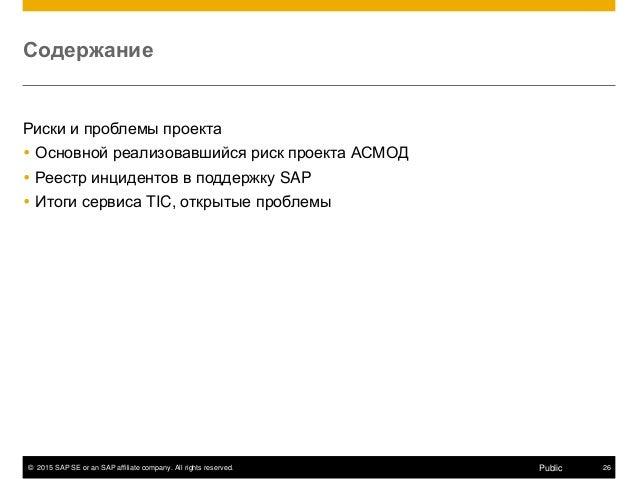 © 2015 SAP SE or an SAP affiliate company. All rights reserved. 26Public Содержание Риски и проблемы проекта  Основной ре...