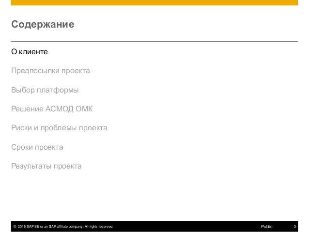 © 2015 SAP SE or an SAP affiliate company. All rights reserved. 3Public Содержание О клиенте Предпосылки проекта Выбор пла...