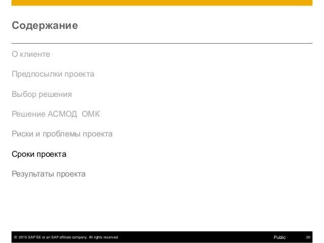 © 2015 SAP SE or an SAP affiliate company. All rights reserved. 30Public Содержание О клиенте Предпосылки проекта Выбор ре...