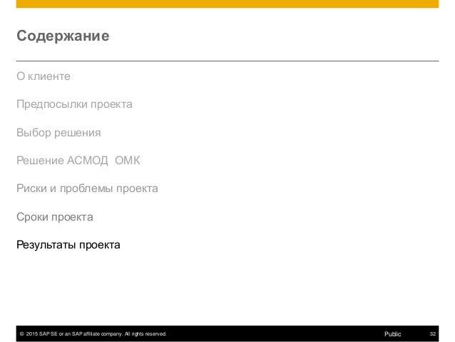 © 2015 SAP SE or an SAP affiliate company. All rights reserved. 32Public Содержание О клиенте Предпосылки проекта Выбор ре...