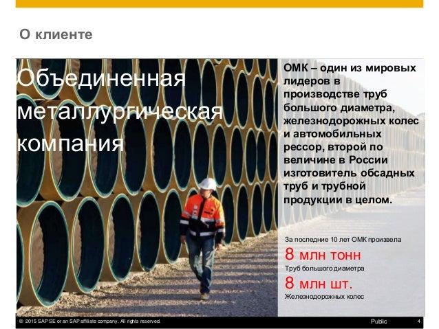 © 2015 SAP SE or an SAP affiliate company. All rights reserved. 4Public О клиенте Объединенная металлургическая Компания О...