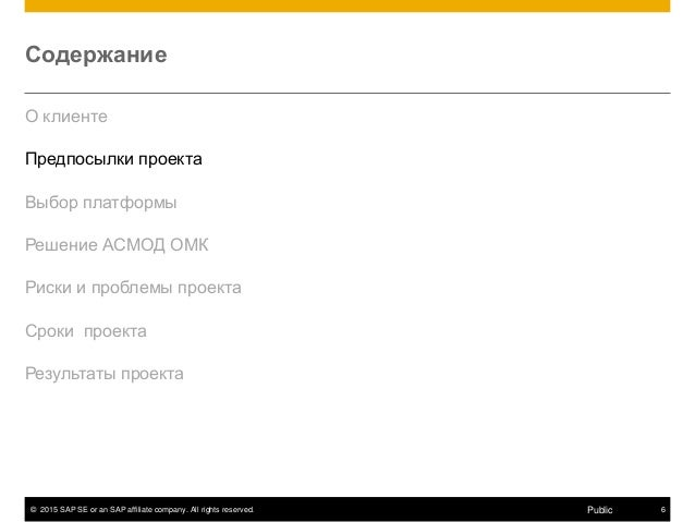 © 2015 SAP SE or an SAP affiliate company. All rights reserved. 6Public Содержание О клиенте Предпосылки проекта Выбор пла...