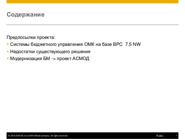 © 2015 SAP SE or an SAP affiliate company. All rights reserved. 7Public Содержание Предпосылки проекта:  Системы бюджетно...