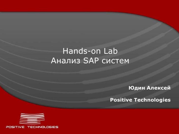 Hands-on LabАнализ SAP систем                  Юдин Алексей            Positive Technologies