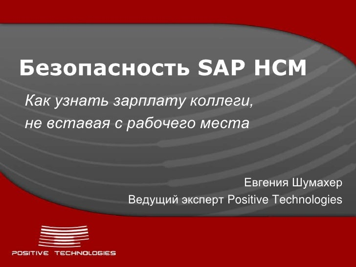 Безопасность SAP HCMКак узнать зарплату коллеги,не вставая с рабочего места                              Евгения Шумахер  ...
