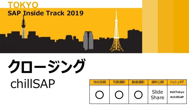 chillSAP クロージング SAP Inside Track 2019 TOKYO SNS投稿 写真撮影 動画撮影 資料公開 ハッシュタグ 〇 〇 〇 Slide Share #sitTokyo #chillSAP