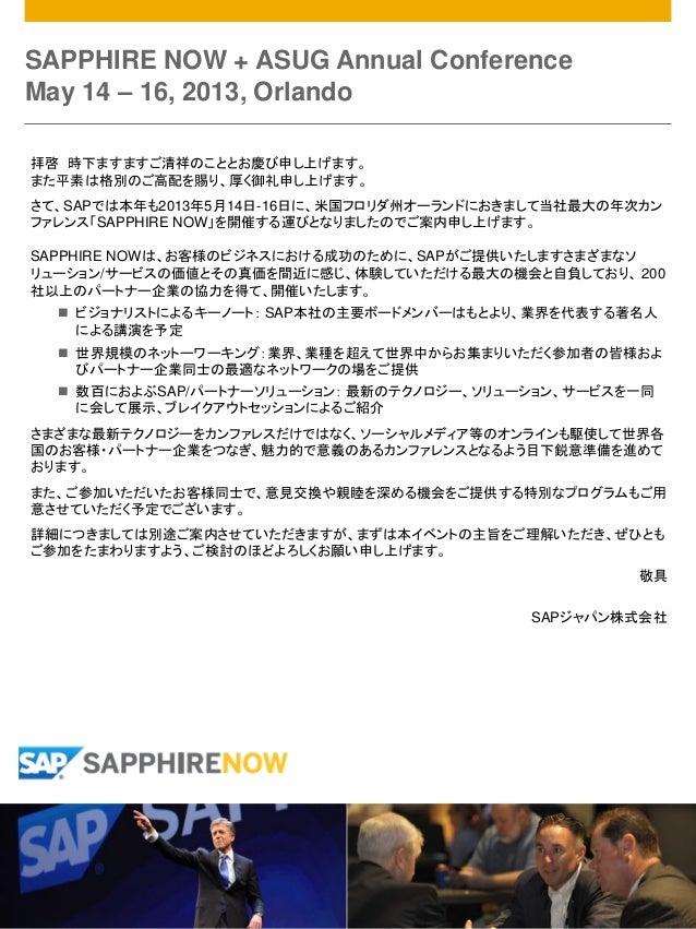 SAPPHIRE NOW + ASUG Annual ConferenceMay 14 – 16, 2013, Orlando拝啓 時下ますますご清祥のこととお慶び申し上げます。また平素は格別のご高配を賜り、厚く御礼申し上げます。さて、SAPで...