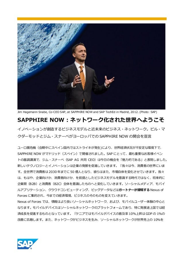 Jim Hagemann Snabe, Co-CEO SAP, at SAPPHIRE NOW and SAP TechEd in Madrid, 2012. (Photo: SAP)SAPPHIRE NOW : ネットワーク化された世界へよう...