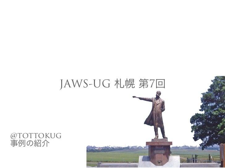 JAWS-UG 札幌 第7回@tottokug事例の紹介